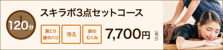 120分スキラボ3点セットコース6,500円税込